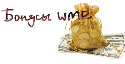 Бонус казино wmr wmz казино fartuna.org